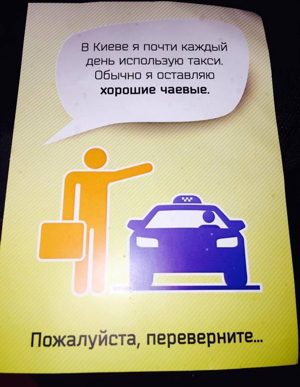 буклет такси